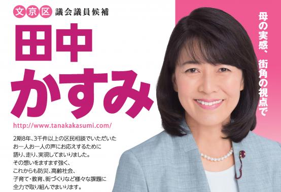 田中かすみ選挙用チラシ表面