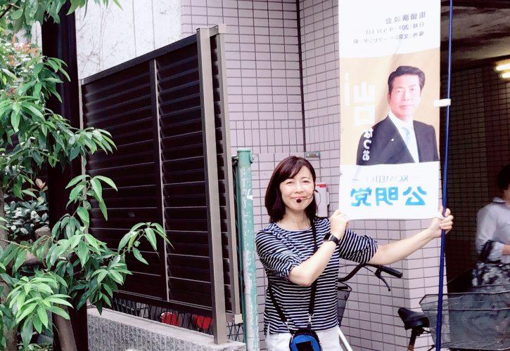文京区の幼児教育・保育の無償化