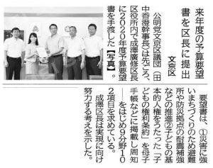 公明党文京区議団は、区役所内で成澤廣修区長に2020年度予算要望書を手渡しました