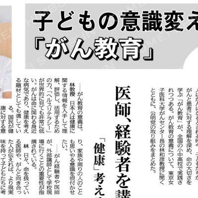 子供のがん教育_公明新聞