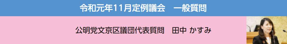 文京区令和岩塩11月定例議会一般質問